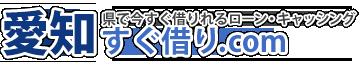 愛知県で今すぐ借りれるローン・キャッシング『愛知すぐ借りドットコム』